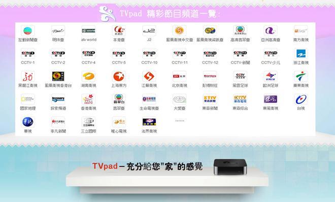 TVpad2近期播放及下载问题集合