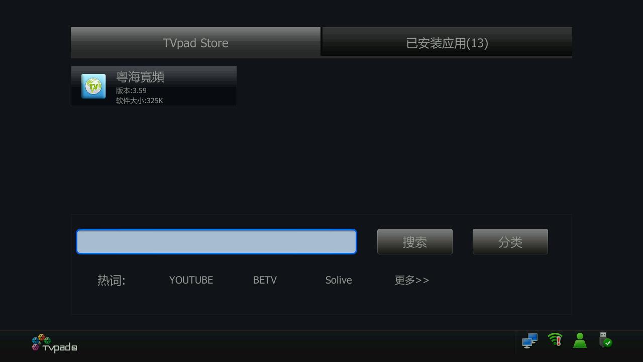 作为一个播放器TVPad2如何播放本地文件
