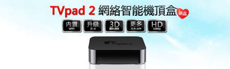 tvpad2-new-one