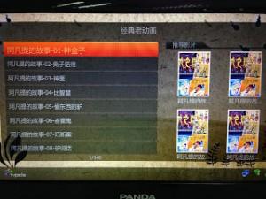 TVpad V3.26及V3.8七月二十六日同時新增6個新應用