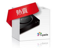 TVpad3開通全球在線訂購(USD259包郵送手柄)