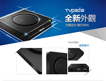 product_tvpad3_01