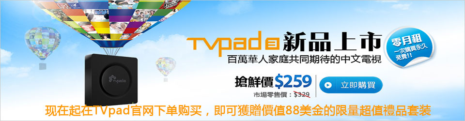 tvpad_coupon_new_cn