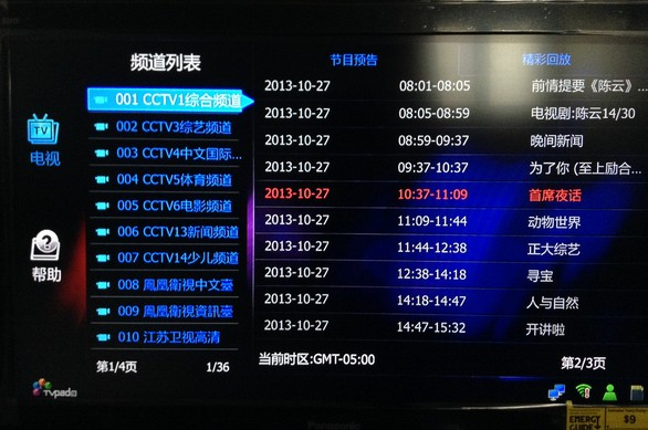 TVpad3可以通過WIFI熱點連接手機3G網絡
