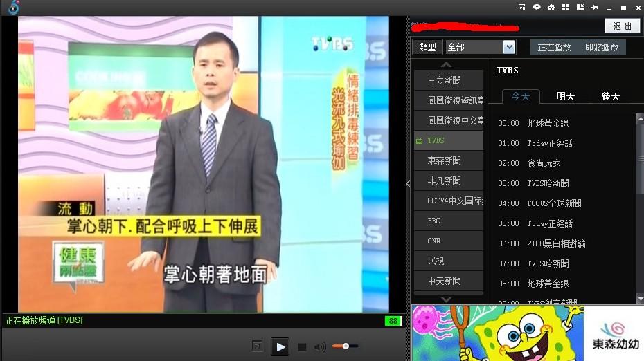 看台灣電視是風雲直播好還是516網絡電視好?