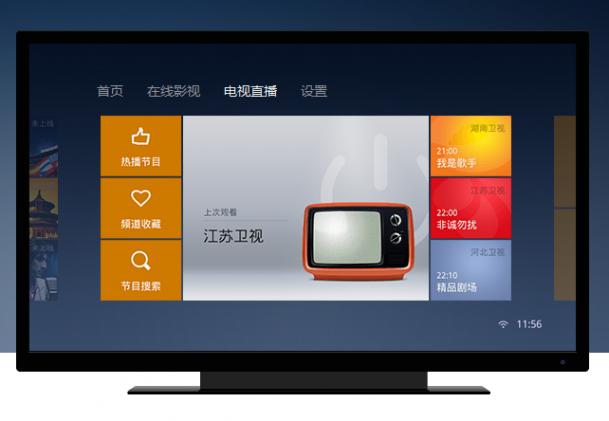 推薦5款免費安卓電視機頂盒app(之二看體育賽事直播)