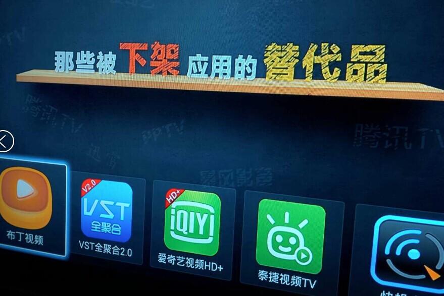 國內TV應用下架后看中文電視的新對策