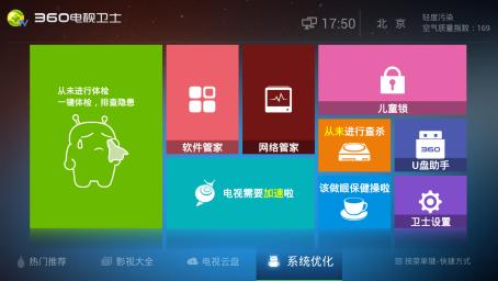 教你如何通過U盤給您的安卓電視盒安裝電視應用