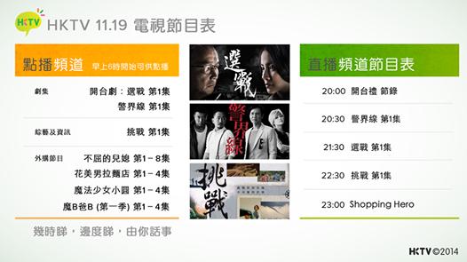 教你如何在海外用安卓電視盒看免費HKTV頻道