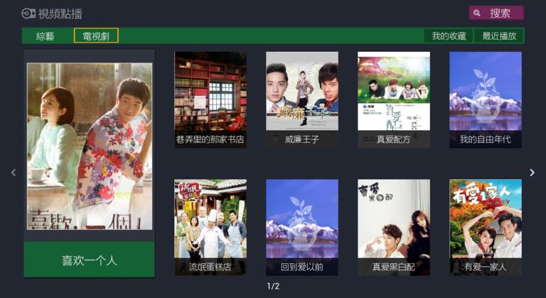 516電視被破解 安卓電視盒也可以免費看臺灣電視直播了