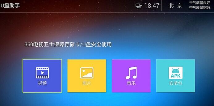 usb_install