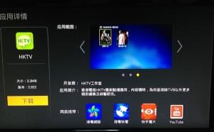 (全球)不用翻墙就能在电视大屏上看HKTV