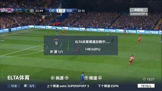 安卓机顶盒TV應用推薦二:光芒體育可看英超意甲西甲歐冠等體育直播賽事