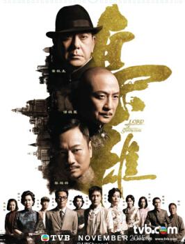 2015年TVB香港無線值得一追的七部電視劇