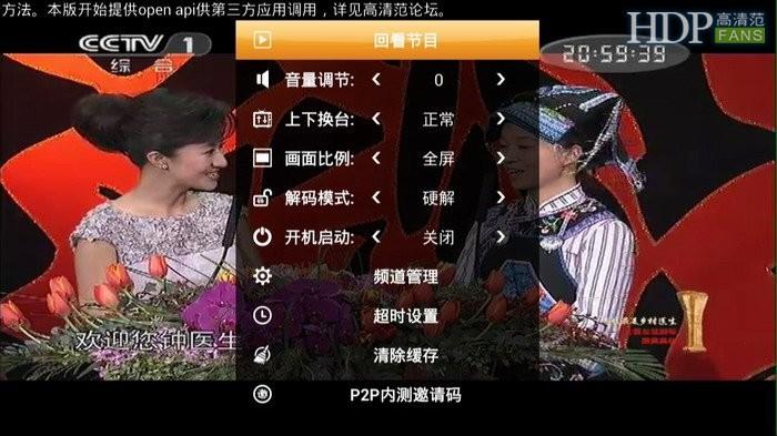 (看直播不求人)教你如何DIY免费看台湾香港等电视直播频道