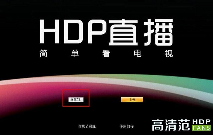 hdpfans_diy6