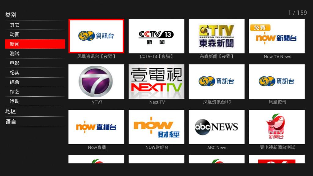 那些国外还能用的电视TV APP:打不死的Cloud TV