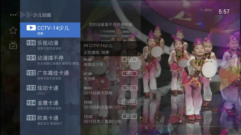 那些国外还能用的电视TV APP:电视家替代应用电视直播好用不卡