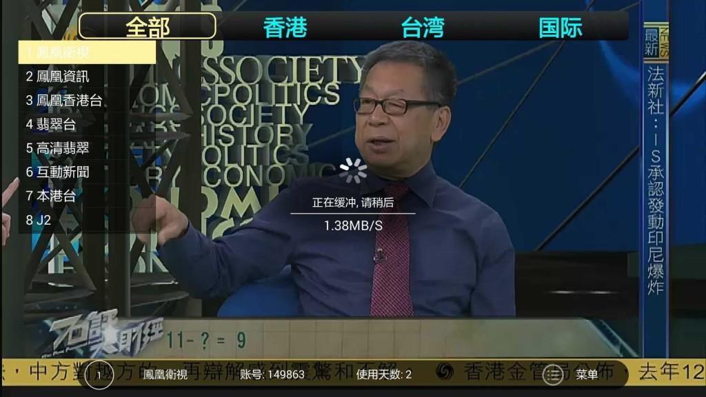 那些国外还能用的TV APP:Edge TV可看中港台日韩电视