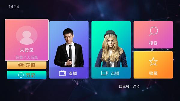 推荐一款可看80+中港台电视频道的TVchina中文应用直播点播回看全有