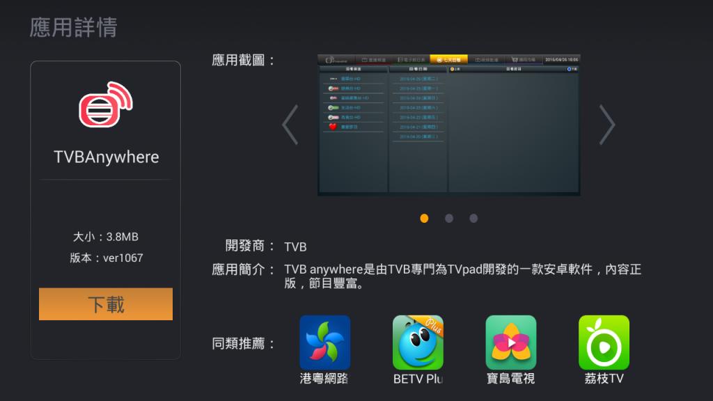 快讯!TVB Anywhere正式入驻TVPAD官方商城