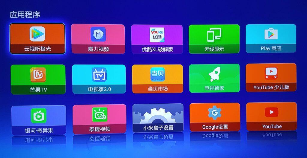 小米盒子3增强版如何使用Google系列产品(谷歌套件、Google Play) 需Root