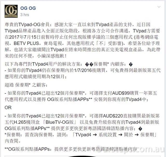 TVpad4出現4120(L)的錯誤停止服務的解决方案