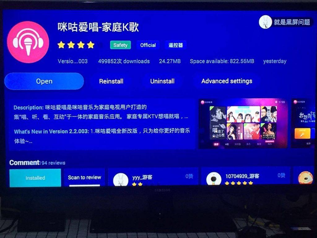 TVPAD4 商城停止运营之后海外华人家庭KTV解决方案:我爱K歌的替代品